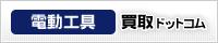 電動工具買取ドットコム