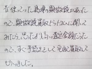 島津買取 体験談