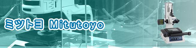 ミツトヨ Mitutoyoの買取