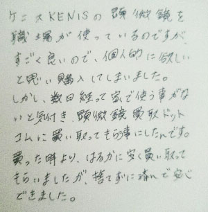 ケニス KENIS買取 体験談