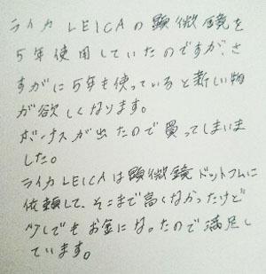 ライカ LEICA買取 体験談