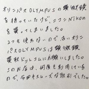 オリンパス OLYMPUS買取 体験談