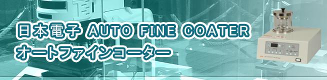 日本電子 AUTO FINE COATER オートファインコーター 買取