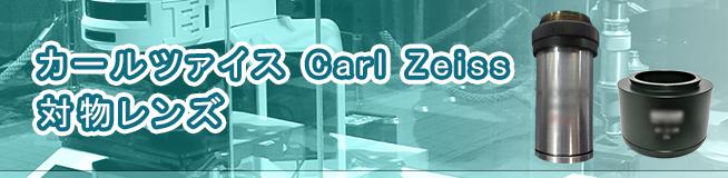カールツァイス Carl Zeiss 対物レンズ 買取