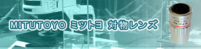 MITUTOYO ミツトヨ 対物レンズ 買取