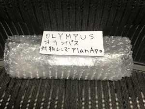 オリンパス Olympus 対物レンズの梱包