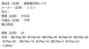 Nikon ニコン 対物レンズの査定依頼の実績