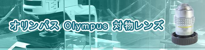 オリンパス Olympus 対物レンズ 買取