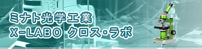 ミナト光学工業 X-LABO クロス・ラボ 買取