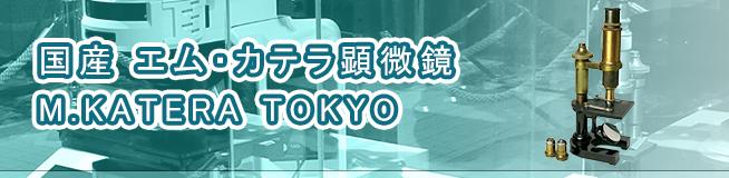 国産 エム・カテラ顕微鏡 M.KATERA TOKYO 買取