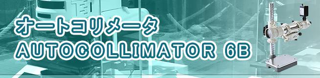 オートコリメータ AUTOCOLLIMATOR 6B 買取