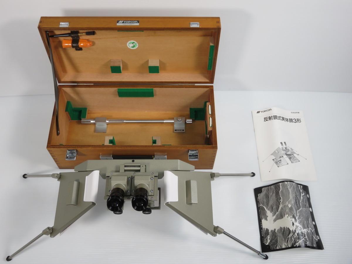 トプコン 反射鏡式実体鏡3形 買取